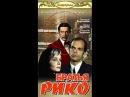 Братья Рико (1 серия) / The Brothers Rico (Part 1) (1980) фильм смотреть онлайн