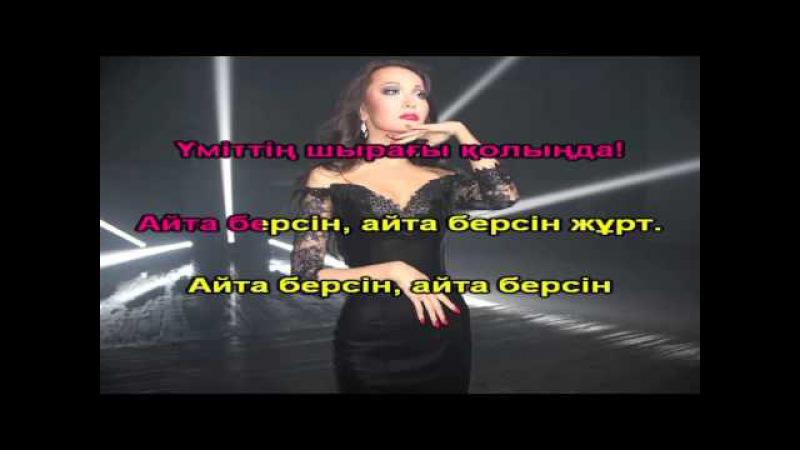 Жанар Дугалова Айта берсин КАРАОКЕ