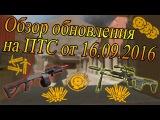 WARFACE: ОБЗОР ОБНОВЛЕНИЯ НА ПТС ОТ 16.09.2016