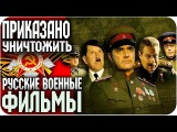 Русские фильмы - ПРИКАЗАНО УНИЧТОЖИТЬ (2009) ВОЕННЫЙ / БОЕВИК / Русские Военные Фильмы