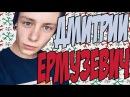 Что-то плохое про Диму Ермузевича. 18+