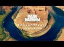 Romanovskaya feat. Dan Balan - Мало малины Премьера клипа