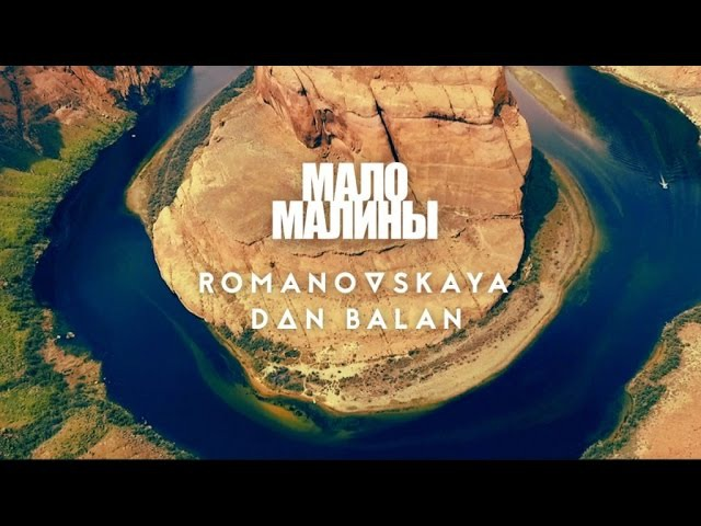 Romanovskaya feat. Dan Balan - Мало малины (Премьера клипа)