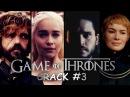 Game Of Thrones ►Crack Video 3 [S6 SPOILERS]