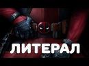Литерал (LITERAL): Дэдпул (Deadpool 2016) feat. Дэдпул 2 (18 ) ДэдпулКрут