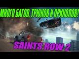 Saints Row 2 - Много багов, трюков и приколов! #9 (Co-op)