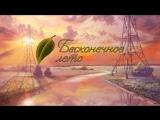 Бесконечное лето [Everlasting Summer] - серия #3