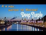 А я иду, шагаю по Москве - Дон Эйри solo (Deep Purple 28.10.)