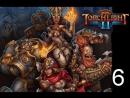 Прохождение Torchlight 2 6 - Босс Король Погг