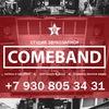 Студия звукозаписи COMEBAND (г. АРЗАМАС)