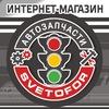 МАГАЗИН АВТОЗАПЧАСТЕЙ СВЕТОФОР! г. ОКУЛОВКА