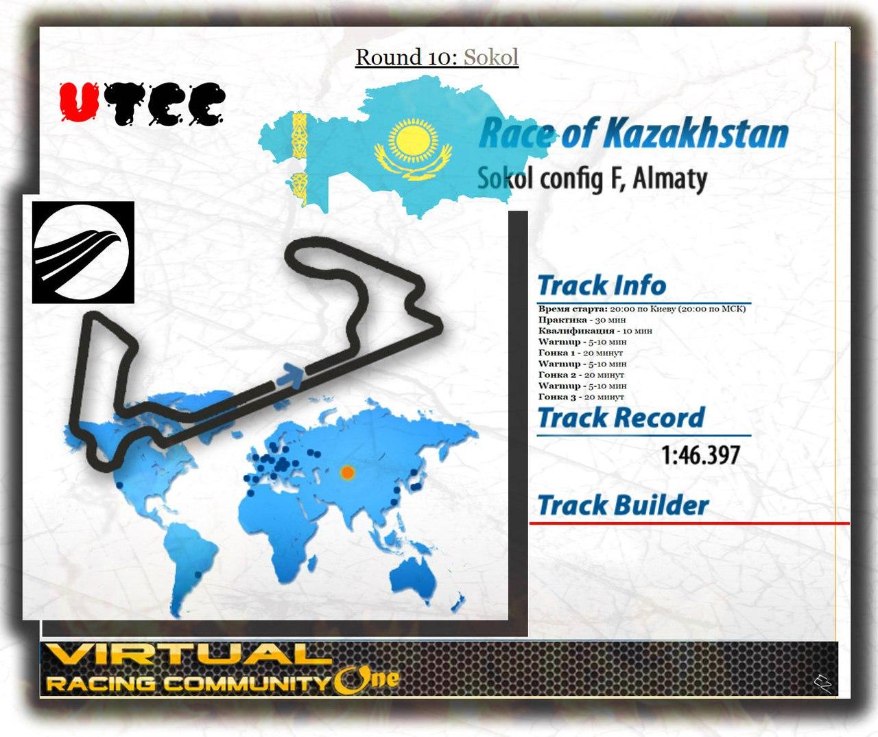 VRC VTCC : 10 Этап - Sokol