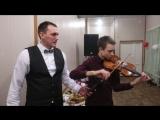 красивая игра на скрипке (подарок сестре на свадьбу)