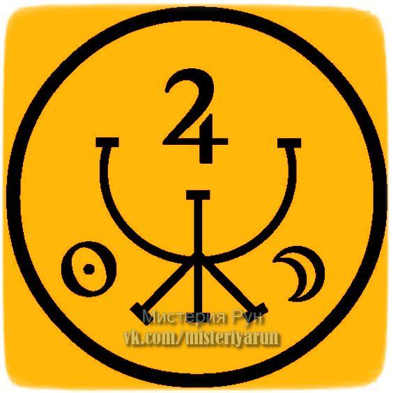 салонмагии - Магические символы. Символика в магии. Символы талисманы. - Страница 9 0kCdoM59YCI