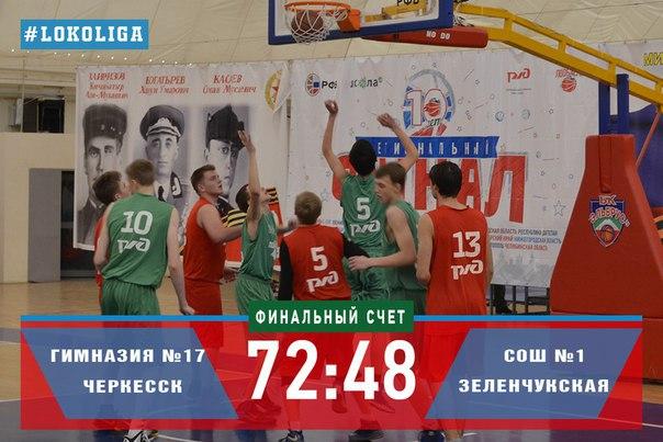 Баскетболисты из станицы Зеленчукской призеры регионального турнира «Локобаскет – Школьная лига»