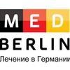 Лечение в Германии-МедБерлин