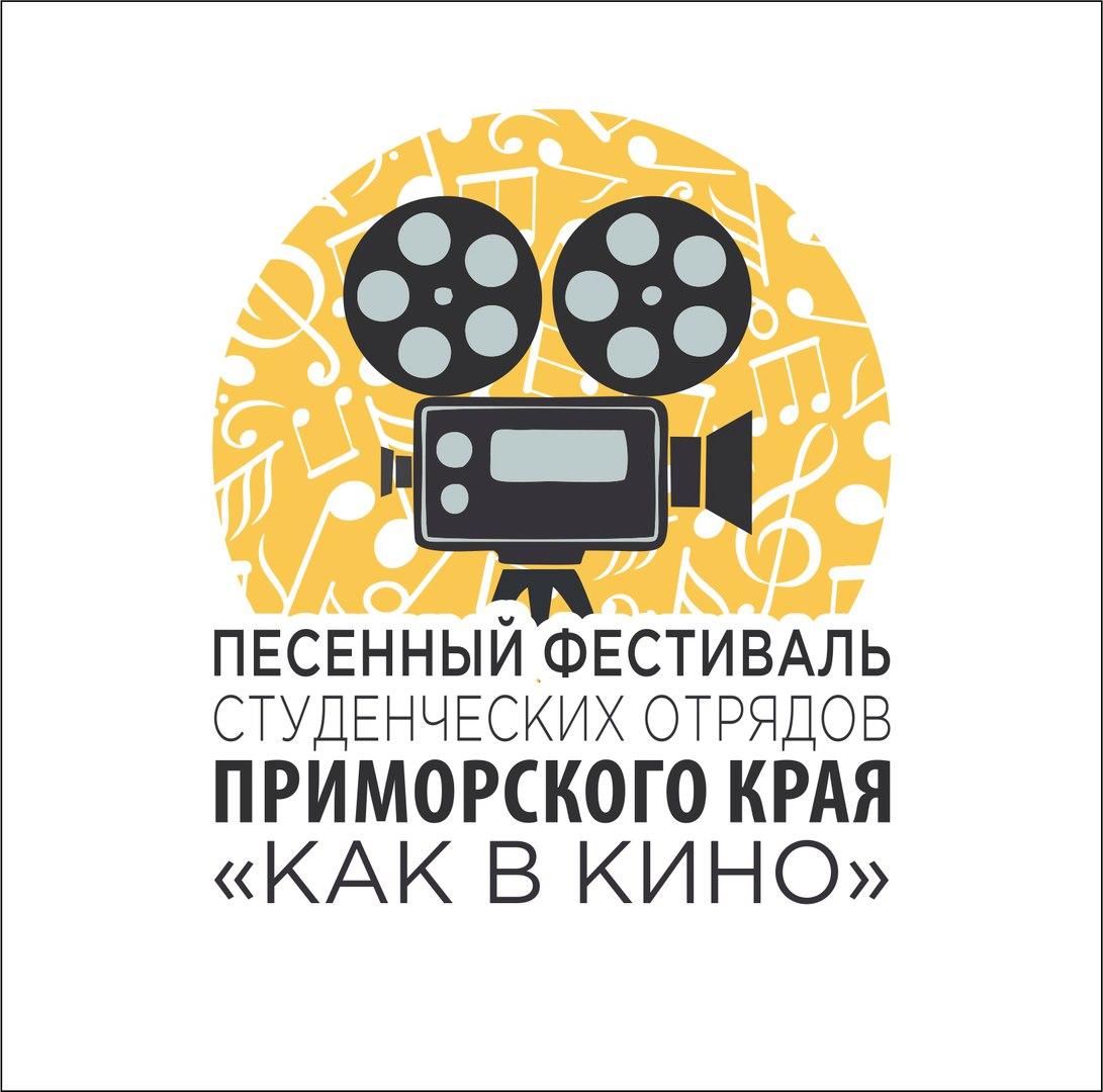 Афиша Владивосток Фестиваль-конкурс песни ПРО РСО 2016