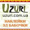 Наклейки на стены | uzuri.com.ua