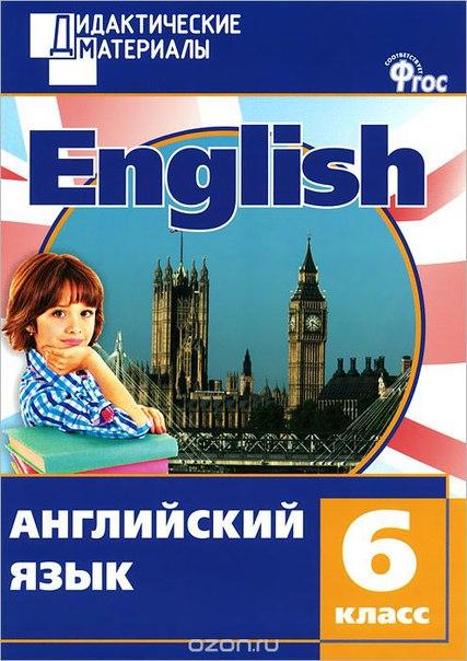 английский 6 класс биболетова учебник