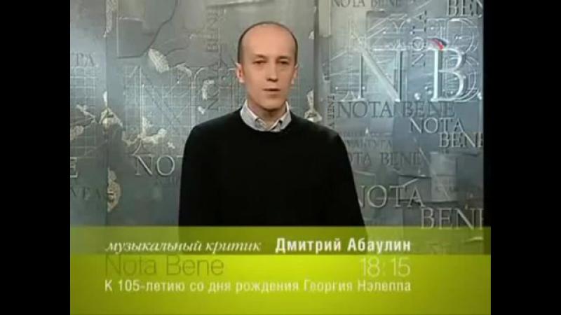Программа передач (Культура, 21.04.2009)