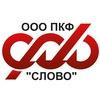 ПКФ СЛОВО г.Петрозаводск