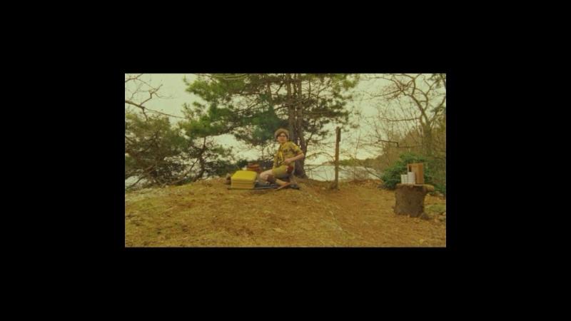 Королевство Полной Луны Moonrise Kingdom (2012)