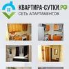 Квартира-сутки.рф - сеть апартаментов