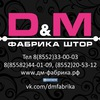 D&M Фабрика Штор