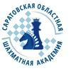 Саратовская Областная Шахматная Академия