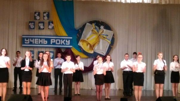 VІ районний конкурс «Учень року - 2016»
