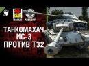 ИС-3 против Т32 - Танкомахач №40 - от ARBUZNY и TheGUN World of Tanks