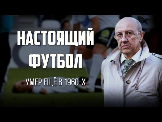 Андрей Фурсов «Футбол сегодня не спорт. Это бизнес и политика»