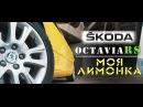 Обзор SKODA Octavia RS Моя Лимонка ILDAR AVTO PODBOR