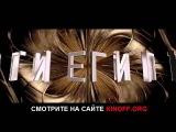 Новый фильм Боги Египта (2016) смотрите онлайн kinoff.org