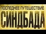 Последнее путешествие Синдбада 2 серия (Боевик криминал сериал)