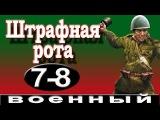 Штрафная рота 7-8 серия военные сериалы и фильмы