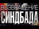 Возвращение Синдбада 3 серия Боевик криминал сериал