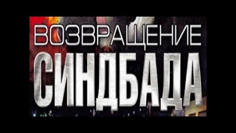 Возвращение Синдбада 10 серия (Боевик криминал сериал)