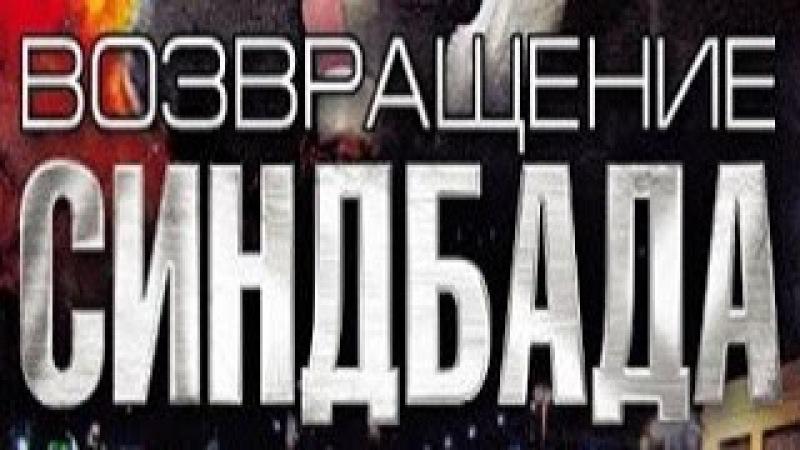 Возвращение Синдбада 3 серия (Боевик криминал сериал)