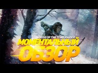 Моментальный обзор Rise of the Tomb Raider