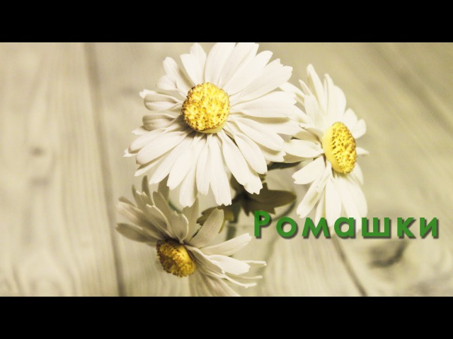 Как сделать ромашки из фоамирана - пошаговый мастер класс