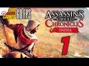 Прохождение Assassin's Creed: India красок)