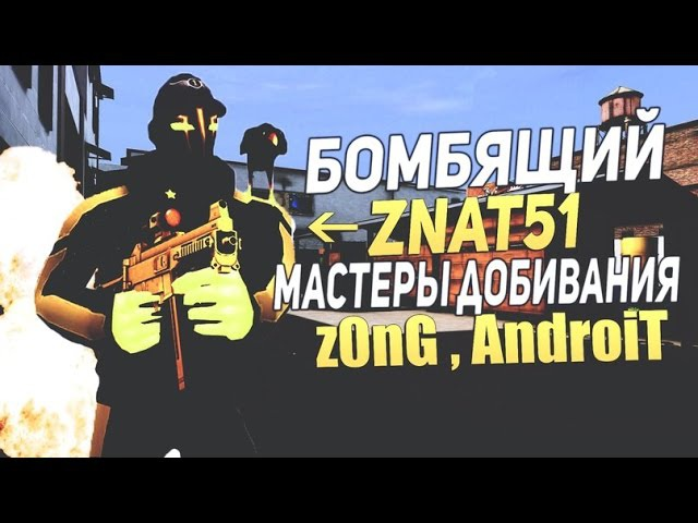 Контра Сити : Бомбящий znat51 | Мастера добивания