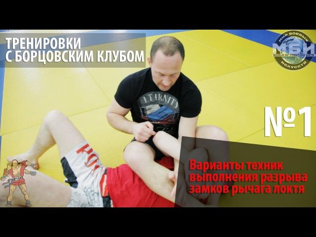 Тренировки с Борцовским Клубом - Разрывы рычагов локтя.