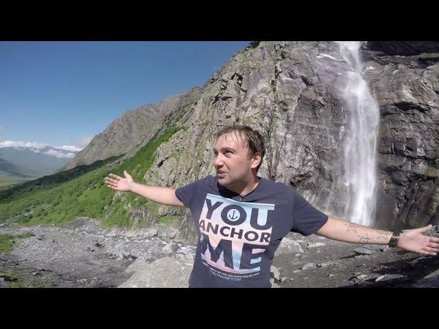 Руслан Гугкаев путеводитель по Осетии Мидаграбинские водопады
