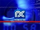 Новости ТРК «Русский Север» 24.02.2016 вечерний выпуск