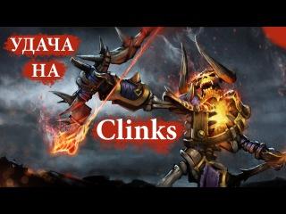 Удача на Clinkz DOTA 2