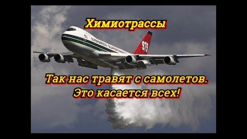 Химтрейлы, нас травят с самолетов. Химиотрассы распыление