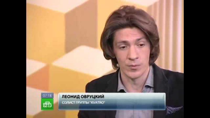 НТВ утром   Леонид Овруцкий, группа КВАТРО