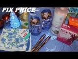 Покупки в FIX PRICE Фикс Прайс и Магнит Косметик .